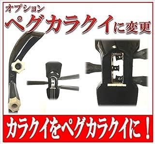 三線 オプション ペグカラクイに変更 【米須三線店の三線との同時購入時のみ有効】