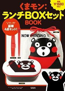 くまモン:ランチBOXセット BOOK ([バラエティ])