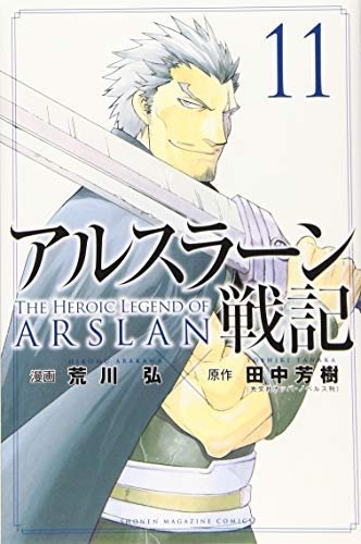 アルスラーン戦記(11) (講談社コミックス)