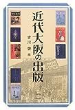 近代大阪の出版