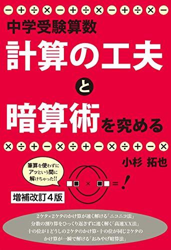 中学受験算数 計算の工夫と暗算術を究める 増補改訂4版 (YELL books)