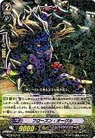 カードファイト!! ヴァンガード 竜剣双闘/フローズン・オーグル(R)/シングルカード