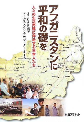 アフガニスタンに平和の礎を―人々の生活再建に奔走する日本人たち