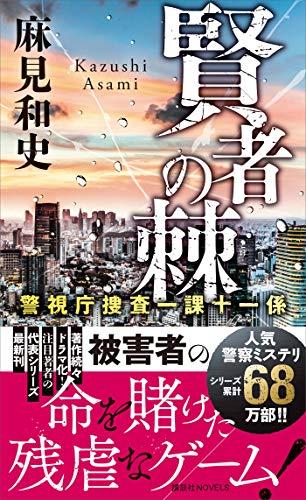 賢者の棘 警視庁捜査一課十一係 (講談社ノベルス)