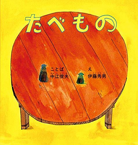 たべもの (幼児絵本シリーズ)
