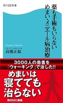 [高橋 正紘]の薬も手術もいらない めまい・メニエール病治療 (角川SSC新書)