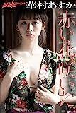 華村あすか 赤い花、咲いた。 週刊ポストデジタル写真集