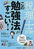 税理士試験 この勉強法がすごい!
