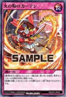 遊戯王ラッシュデュエル RD/ST01-JP014 火の粉のカーテン