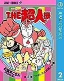 『キン肉マン』スペシャルスピンオフ THE超人様 2 (ジャンプコミックスDIGITAL)