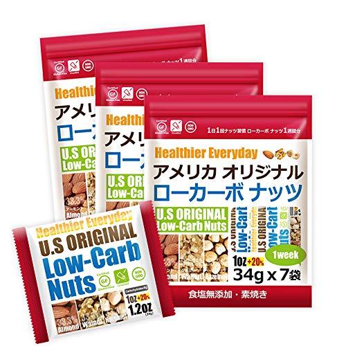 ミックスナッツ アメリカオリジナルローカーボナッツ 34g x 7袋 x 3個 低糖質 アメリカ直輸入 (素焼き アーモンド・くるみ・素焼き ヘーゼルナッツ) 個包装 小分けタイプ Low-Carb Nuts 高級ナッツ 1ozに20%増量
