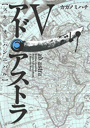 アド・アストラ 5 ―スキピオとハンニバル― (ヤングジャンプコミックス)