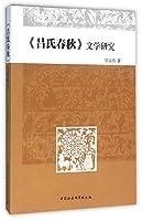 吕氏春秋文学研究