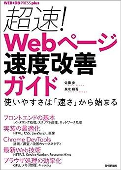 [佐藤 歩, 泉水 翔吾]の超速! Webページ速度改善ガイド ── 使いやすさは「速さ」から始まる WEB+DB PRESS plus