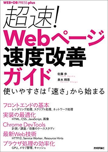 超速! Webページ速度改善ガイド ── 使いやすさは「速さ」から始まる WEB+DB PRESS plusの詳細を見る