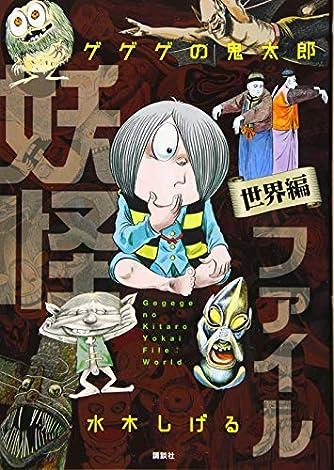 ゲゲゲの鬼太郎 妖怪ファイル 世界編