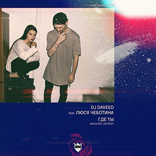 DJ Daveed feat. Люся Чеботина
