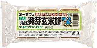 Organic active germination brown rice mochi of Osawa