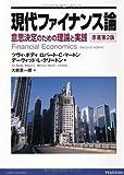 現代ファイナンス論 原著第2版  意思決定のための理論と実践