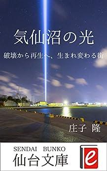 [庄子 隆]の気仙沼の光: 破壊から再生へ、生まれ変わる街 (仙台文庫e)