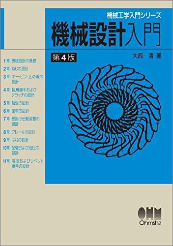 機械工学入門シリーズ 機械設計入門(第4版)