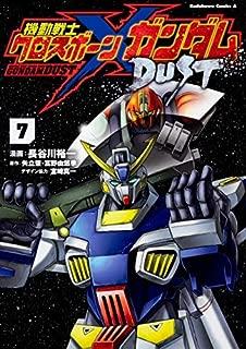 機動戦士クロスボーン・ガンダム DUST コミック 1-7巻セット