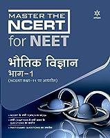 Master The NCERT for NEET Bhotik Vigyan Part - 1 2020