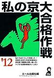 私の京大合格作戦 2012年版 (YELL books)