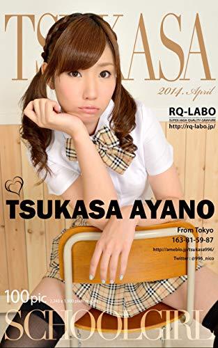 RQラボデジタル写真集 201400072 綾野つかさ: 女子高生