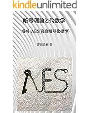 暗号理論と代数学 増補・AES(高度暗号化標準)