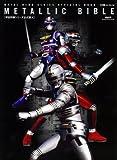 宇宙刑事シリーズ公式読本 METALLIC BIBLE (グライドメディアムック97)