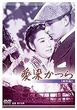 あの頃映画 松竹DVDコレクション 愛染かつら[DVD]