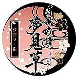 「ツキウタ。」ドラマCDシリーズ『月歌奇譚 夢見草』 第1巻-夢語り・桜-