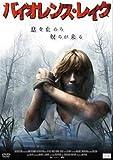 バイオレンス・レイク [レンタル落ち] [DVD] image