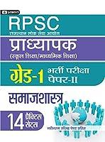 RPSC (Rajasthan Lok Seva Ayog) Pradhyapak (School Shiksha / Madhyamik Shiksha) Bharti Pariksha (Paper-ii Samajshastra)