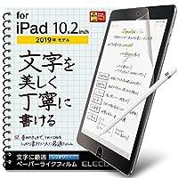 エレコム iPad 10.2 (2019/2020年モデル対応) フィルム ペーパーライク 反射防止 文字用 しっかりタイプ TB-A19RFLAPNH