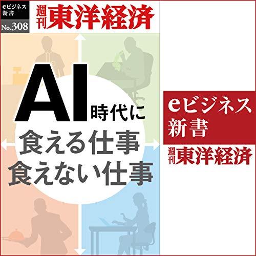 『AI時代に食える仕事 食えない仕事(週刊東洋経済eビジネス新書No.308)』のカバーアート