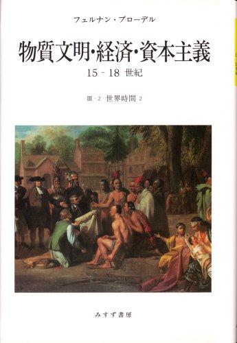 世界時間〈2〉物質文明・経済・資本主義 15‐18世紀(3‐2)の詳細を見る