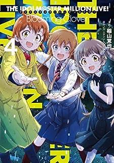 アイドルマスター ミリオンライブ! Blooming Clover コミック 1-4巻セット