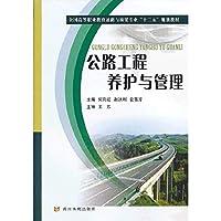 """公路工程养护与管理(全国高等职业教育道路与桥梁专业""""十二五""""规划教材)"""