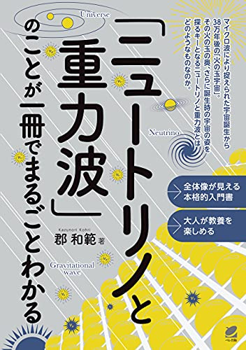 「ニュートリノと重力波」のことが一冊でまるごとわかる