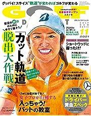 ゴルフダイジェスト 2021年 11 月号 [雑誌]