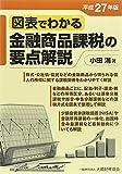 図表でわかる金融商品課税の要点解説〈平成27年版〉