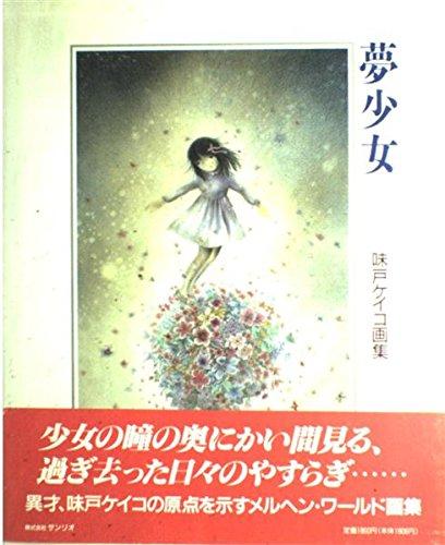 夢少女―味戸ケイコ画集