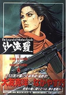 沙流羅 6―The legend of mother Sara (KCデラックス)