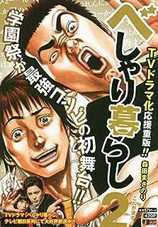 べしゃり暮らし 2 (SHUEISHA JUMP REMIX)
