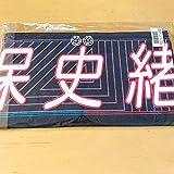 乃木坂46 白石麻衣 卒コン 久保史緒里 推しメンタオル