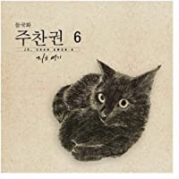 チュー・チャンクォン 6集 – 今ここに (韓国盤)
