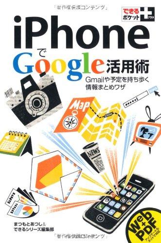 できるポケット+ iPhoneでGoogle活用術