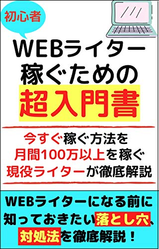 WEBライター稼ぐための超入門書: 月間100万以上を稼ぐ現役Webライターが徹底解説